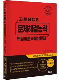 고졸 NCS 문제해결능력 핵심이론+예상문제(2021)