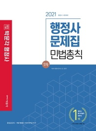 합격기준 박문각 민법총칙 문제집(행정사 1차)(2021)