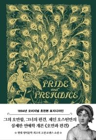 오만과 편견(초판본)(1894년 오리지널 초판본 표지디자인)