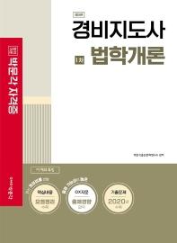 합격기준 박문각 법학개론(경비지도사 1차)