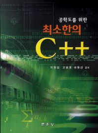 공학도를 위한 최소한의 C++