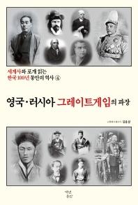 세계사와 포개 읽는 한국 100년 동안의 역사. 4: 영국ㆍ러시아 그레이트게임의 파장