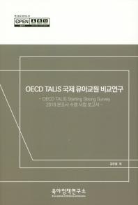 OECD TALIS 국제 유아교원 비교연구