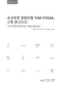 수산부문 전망모형 KMI-FOSIM 구축 연구(1/2): 양식산업 전망모형 구축을 중심으로
