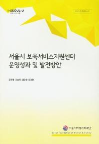 서울시 보육서비스지원센터 운영성과 및 발전방안