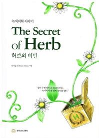 허브의 비밀(The Secret of Herb)