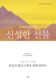 한국의 미래를 위한 신성한 선물