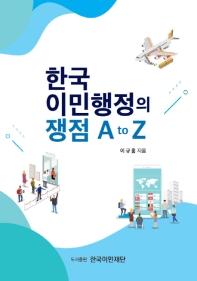 한국 이민행정의 쟁점 A to Z