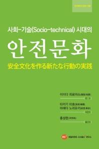 사회-기술(socio-technical)시대의 안전문화