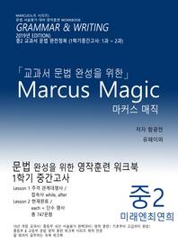 2019년) 마커스매직[중2 미래엔최연희 1과, 2과]-교과서 문법