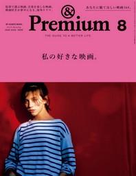 안도프리미엄 &PREMIUM 2020.08