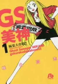 GS美神極樂大作戰!! 1