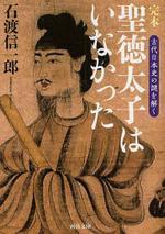 完本聖德太子はいなかった 古代日本史の謎を解く