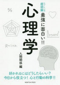 心理學 好かれるにはどうしたらいい?今日から役立つ!心と行動の科學!! 人間關係編