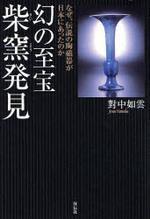幻の至寶柴窯發見 なぜ,傳說の陶磁器が日本にあったのか