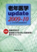 老年醫學UPDATE 2009-10