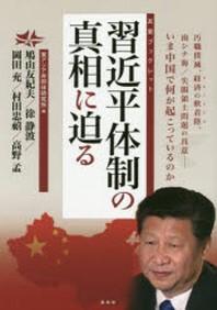 習近平體制の眞相に迫る 汚職撲滅,經濟の軟着陸,南シナ海/尖閣領土問題の眞意-いま中國で何が起こっているのか