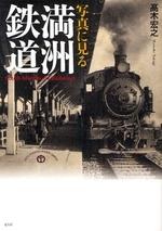 寫眞に見る滿洲鐵道