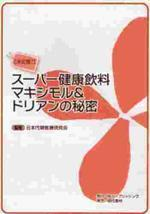 ス―パ―健康飮料マキシモル&ドリアンの秘