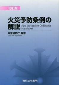 火災豫防條例の解說