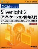 ひと目でわかるMICROSOFT SILVERLIGHT 2アプリケ―ション開發入門 C#とEXPRESSION BLEND 2によるRIA開發技法