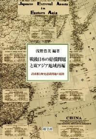戰後日本の賠償問題と東アジア地域再編 請求權と歷史認識問題の起源