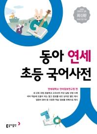 동아 연세 초등 국어사전(2020)