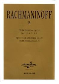 라흐마니노프 2(에튀드)