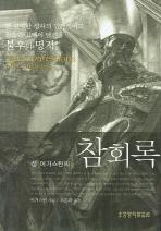 성 어거스틴의 참회록