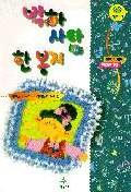 박하사탕 한 봉지(책 꾸러기 008)