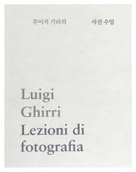 루이지 기리의 사진 수업
