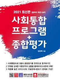 사회통합프로그램+종합평가(2021)