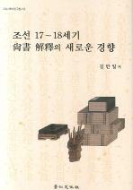 조선 17-18세기 상서 해석의 새로운 경향