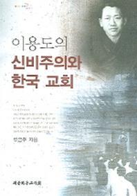 이용도의 신비주의와 한국교회