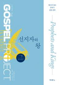가스펠 프로젝트 구약. 5: 선지자와 왕(중고등부)