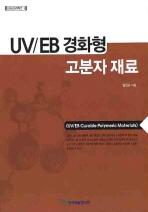 UV EB 경화형 고분자 재료