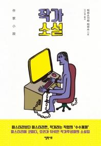작가 소설