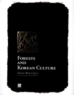 Forests and Korean Culture