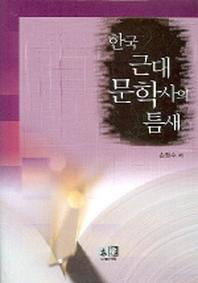 한국 근대문학사의 틈새
