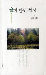 숲이 만난 세상