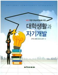 NCS직업기초능력 향상을 위한 대학생활과 자기개발