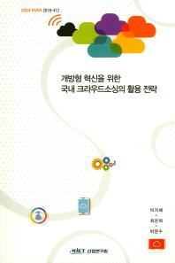 개방형 혁신을 위한 국내 크라우드소싱의 활용 전략