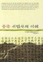 중국 서법사의 이해