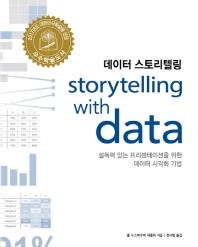 데이터 스토리텔링