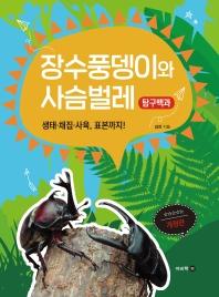 장수풍뎅이와 사슴벌레 탐구백과