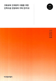 고등교육 인재정책 수립을 위한 인력수급 전망체제 구축 연구. 2