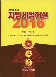 조문별(축조) 지방세법해설(2016)