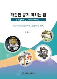 깨끗한 공기 마시는 법: 호흡보호구