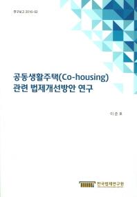 공동생활주택(Co-housing)관련 법제개선방안 연구