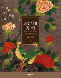 조선시대 꽃그림